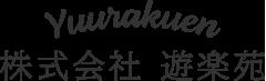 Yuurakuen 株式会社遊楽苑